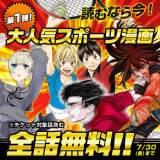 『マガポケ』スポーツ漫画全話無料