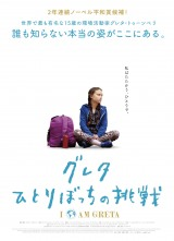 ドキュメンタリー映画『グレタ ひとりぼっちの挑戦』(原題:I AM GRETA)10月22日より日本公開決定 (C) 2020 B-Reel Films AB, All rights reserved.