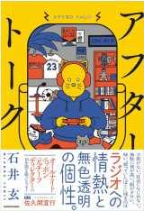 石井玄氏による初エッセイ『アフタートーク』が発売の画像