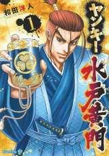 和田洋人さん著『ヤンキー水戸黄門』の画像