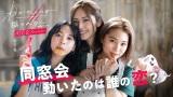 『オオカミちゃんには騙されない 同窓会スペシャル』の放送が決定(C)AbemaTV, Inc.の画像