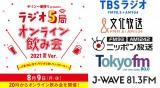在京ラジオ5局がオンライン合同飲み会 梶裕貴・佐野玲於らが交流
