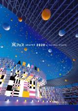 嵐『アラフェス2020 at 国立競技場』(ジェイ・ストーム/7月28日発売)の画像