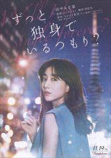 田中みな実、初主演映画『ずっと独身でいるつもり?』(11月19日公開) (C)2021日活の画像