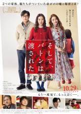 永野芽郁×田中圭×石原さとみ、映画『そして、バトンは渡された』(10月29日公開) (C)2021 映画「そして、バトンは渡された」製作委員会の画像