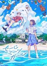 ショートアニメ『でーじミーツガール』制作決定で10月放送 沖縄舞台の不思議な物語