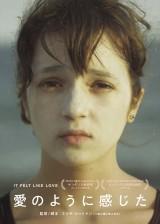 14歳の少女が経験する苦い恋の物語『愛のように感じた』予告編