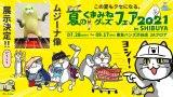 「ヨシ!」でおなじみ仕事猫も…東急ハンズでクセになるキャラクターたちのグッズフェア