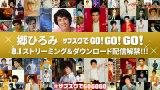 郷ひろみ「GO!GO!GO!」555曲サブスク解禁 芸能活動50周年記念