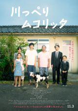 映画『川っぺりムコリッタ』(11月3日公開)(C)2021「川っぺりムコリッタ」製作委員会の画像