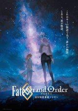 「Fate/Grand Order -終局特異点 冠位時間神殿ソロモン-」の公開記念ビジュアルの画像