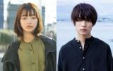 園田新監督の新作『消せない記憶』オーディションの結果、W主演が決まった見上愛、兵藤功海の画像