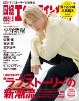 キンプリ平野紫耀が明かす主演作への向き合い方 『日経エンタ』でソロ表紙、グラビアなど12P特集