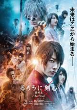 『るろうに剣心 最終章 The Final』リリース決定 9・22ダウンロード先行販売