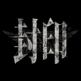 10月10日をもって「LEGEND」封印を発表したBABYMETALの画像
