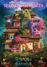 ディズニー・アニメーション・スタジオ最新作『ミラベルと魔法だらけの家』11月26日公開 (C)2021 Disney Enterprises, Inc. All Rights Reserved.の画像