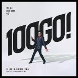 郷ひろみ、キャリア50年で最もダンサンブルなMV公開 代表曲で再構築した「100GO!回の確信犯」