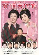 渡辺えり&キムラ緑子主演『有頂天作家』2年越し上演決定 IMPACTors影山拓也、長谷川純ら出演
