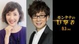 山寺宏一&戸田恵子が声で競演。アンジェリーナ・ジョリー主演最新作『モンタナの目撃者』(9月3日公開)特別映像の画像
