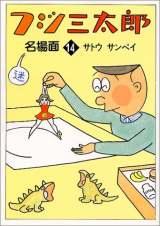 『フジ三太郎』作者・サトウサンペイさん死去の画像