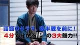 『IP~サイバー捜査班 4分でわかる3大魅力』の動画が公開 (C)テレビ朝日の画像