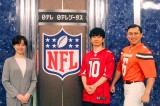 『オードリーのNFL倶楽部』より(左から)小高茉緒アナ、若林正恭、春日俊彰 (C)日本テレビの画像