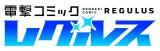 新WEBヤング誌『電撃コミック レグルス』創刊 『リアデイルの大地にて』など掲載
