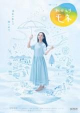 【おかえりモネ】気仙沼編に向け新ビジュアル公開 東京編振り返り放送も決定