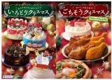 ファミマ、今年のクリスマスは史上最大規模 BT21&ちいかわ&すみっコぐらしコラボケーキも