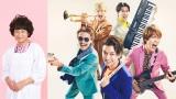 関ジャニ∞『サムライカアサン』主題歌に決定 主演・城島茂がTOKIO以外で初の楽曲提供