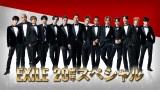 28日に『EXILE 20周年スペシャル』の放送が決定(C)日本テレビの画像