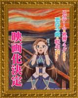 「乙女ゲームの破滅フラグしかない悪役令嬢に転生してしまった…」映画化決定の画像