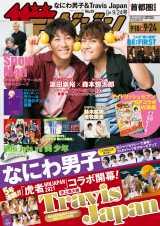 『週刊ザテレビジョン』9月24日号で表紙を飾る(左から)濱田崇裕、森本慎太郎の画像