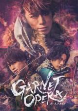 ふぉ~ゆ~の越岡裕貴が主演する『GARNET OPERA』2022 年1月上演決定の画像