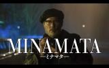 ジョニー・デップ製作/主演、映画『MINAMATA-ミナマタ-』(9月23日公開)WEB限定の予告編を公開 (C)Larry Horricksの画像