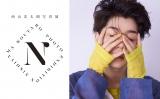 西山宏太朗による初めての写真展『西山宏太朗写真展 N』開催決定 (C)Shufunotomo Infos Co.,Ltd. 2021の画像