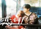 日本テレビ系連続ドラマ『恋です!~ヤンキー君と白杖ガール~』ポスタービジュアル (C)NTVの画像