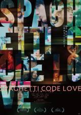 映画『スパゲティコード・ラブ』(11月26日公開)ポスタービジュアル (C)『スパゲティコード・ラブ』製作委員会の画像