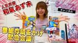 和氣あず未 (C)週刊少年マガジン編集部の画像
