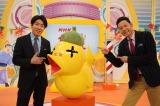 村上信五×東野幸治MC『NHKだめ自慢』 チコちゃん、ヤバTらが登場