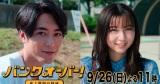 間宮祥太朗主演『バンクオーバー!』スカイピースの主題歌入り後編PR映像が公開