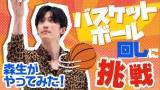 """杉野遥亮""""バスケットボール回し""""に挑戦 『恋です!』""""森生がやってみた!""""動画配信"""
