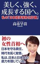 高市早苗『美しく、強く、成長する国へ。』BOOKランキング1位【オリコンランキング】