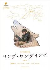 金子雅和監督のオリジナル新作長編映画『リング・ワンダリング』(2022年2月公開予定)ティザービジュアル (C)2021 リング・ワンダリング製作委員会の画像