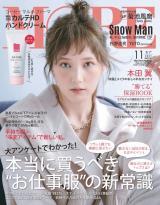 『MORE』11月号通常版表紙を飾る本田翼 (C)MORE2021年11月号/集英社 撮影/柴田フミコの画像