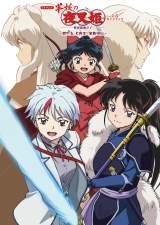 アニメ『半妖の夜叉姫』公式ガイドブックの画像