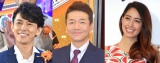 (左から)藤木直人、上田晋也、森泉(C)ORICON NewS inc.の画像