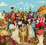 日向坂46シングル「ってか」初回仕様限定盤TYPE-Aの画像
