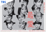 金曜ドラマ『最愛』ポスターが解禁 (C)TBSの画像