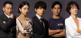 日曜劇場『DCU』への出演が決定した(左から)春風亭昇太、趣里、山崎育三郎、高橋光臣、市川実日子 (C)TBSの画像